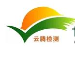 甘肃云腾环境科技检测有限公司