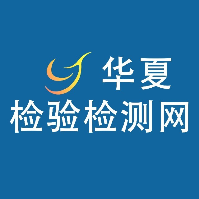 华夏检验检测网